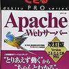 【Apache】Windows版Apacheをウィンドウズのサービスに登録する