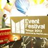 【イベント】Event Festival Tokyo 2013に撮影スタッフとして参加させていただいた!