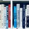 転職して1年経って本棚を見て気づいたこと