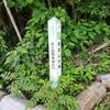茨木市 阿武山 竜王山 ハイキングとオンエア