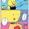 【子育て漫画】万物を食う男