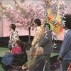 バリバラ桜を見る会第二部