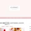 【ブログ】ブログのデザインを変えました♪