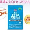 森永乳業の乳酸菌サプリメント ビヒダスBB536【機能性表示食品】のお買い得価格情報と特徴