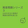 カタカナ母音で見る ~ 試験対策:発音問題3 ~
