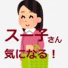 業務田スー子さんがとっても気になる!一般人なのか?ご家族は?ヒルナンデスのレシピがとてもいい♪