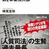 横尾宣政著「野村證券第2事業法人部」