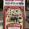 【科学】「日本を変えた千の技術博」展へ。かがくのちからってすげー。