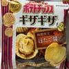 ポテトチップス ギザギザ ホタテ醤油味