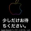 もうすぐApple発表会
