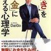 Daigoさんの著書「好きをお金に変える心理学」の紹介と感想。