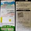 【5/16*5/31】ヨークベニマル×Dole 商品券プレゼントキャンペーン 【レシ/はがき】