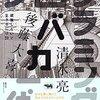 【15B063】プログラミングバカ一代(清水亮)