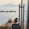 釜山 南浦洞から橋を渡って影島へ♪おススメの眺めが最高なカフェ♡