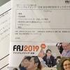 ファンドレイジング・日本2019キックオフイベントに参加しました