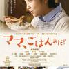 【台湾映画情報】「ママ、ごはんまだ?」特別試写会 原作一青妙×白羽監督トーク