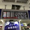 2019.11.30 相鉄に革命が起きた日 -相鉄・JR直通線開業当日-
