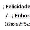 スペイン語で『おめでとうございます』は。。。