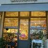 20年ありがとう、大好きなお店ダレン・アーモンド三吉店、曙店に統合なんですね。