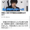 中村倫也company〜「小生意気なガキ・・狐晴明九尾狩制作発表」