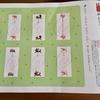 【子どもの勉強】4歳でKUMONのワークブック『はじめてのひらがな』を始めました。