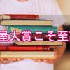 """本屋大賞にハズレ無し!読書好きによるオススメ""""本屋大賞""""受賞作ランキング!"""