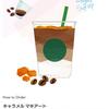 スタバで飲める!恋歌ロイドマスターオリジナルコーヒーの作り方と感想\(^o^)/