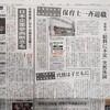 本音のコラム 「捏造」の行方 斎藤美奈子