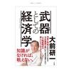 「武器としての経済学」(大前研一著)を読んで(2)
