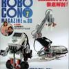ロボコンマガジン2013年7月号