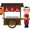 冬はやっぱり『おでん』です。静岡おでんって知っていますか?