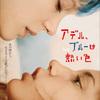映画『アデル ブルーは熱い色』感想(ネタバレなし)