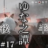 【後半】ゆな之譚 #17【ゴーストオブツシマ】