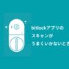 bitlockアプリのスキャンがうまくいかないときは
