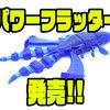 【バークレイ】キムケン監修のどこでも使える万能ワーム「パワーフラッター4インチ」発売!