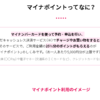 宿題ウォーズ 2020/9/21(月)~お得にもらおうマイナポイント♪~