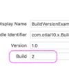【iOS】ビルドバージョンの自動インクリメントのSwift実装(PlistBuddyからの脱却)