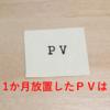 【1か月以上放置ブログのPVを公開】記事を更新すると10万PVには戻りそうですが、放置でも弱小安定