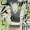 絵本奈央、岡田麿里「荒ぶる季節の乙女どもよ。 5」