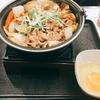 牛すき鍋・吉野家の季節限定メニューの牛すき鍋(単品)を食べました‼️