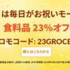 【iHerb23周年セール】自然食品・はちみつ・チョコ等が23%OFF!プロモコードは「23GROCERY」