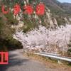とびしま海道カレンダー(2019年4月18日まとめ)