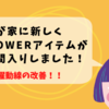towerアイテムを使って、洗濯機周りを使いやすく!
