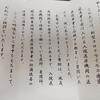 愛知県から礼状届いた