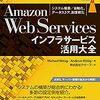 AWS 認定ソリューションアーキテクト – プロフェッショナルの合格記 ~3時間の苦闘~