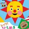 【神奈川】ノージーのひらめき工房ショー横須賀公演が8月11日(金・祝)開催