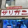 大阪新世界のレトロゲーセン「ザリガニ」で懐かしいゲームを堪能しよう!