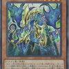 【遊戯王】始原竜プライマル・ドラゴンを使いこなせ!最新のVジャンプの付録カードについて迫る!【新弾情報】