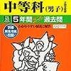 学習院中等科&安田学園中学校では明日11/3(金)&明後日11/4(土)に文化祭を開催するそうです!