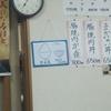 12月17,18日 足尾 H-#278,279